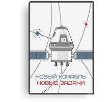 Space: spacecraft Canvas Print
