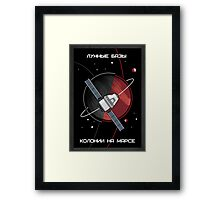 Space: Moon's bases, Mars' colonies Framed Print
