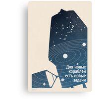 Space: new sapce ship Canvas Print