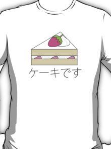 ケーキです CAKE DESU T-Shirt
