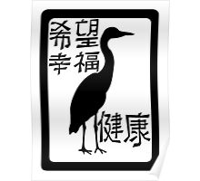Rubber Stamp Design for Standing Heron Chop Poster