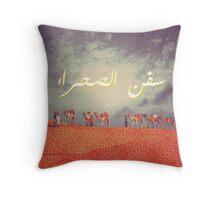 Desert Ships Throw Pillow