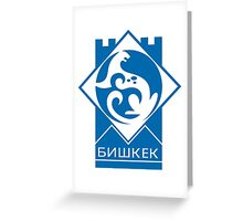 Coat of Arms of Bishkek Greeting Card