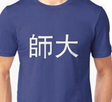 Shida 師大 Unisex T-Shirt