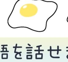 """I don't speak Japanese"" EGGS - greeny blues Sticker"