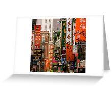 Chinatown, New York City Greeting Card