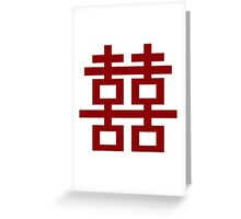 Simple Double Happiness Oriental Wedding Symbol Greeting Card