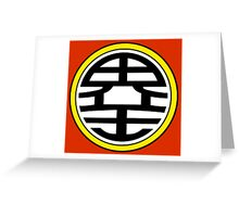 World King Kanji Original Greeting Card