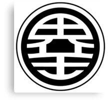 World King Kanji Black & White Canvas Print