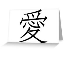 Love in chinese Greeting Card