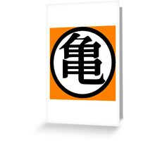 Goku Symbol White (Front) Greeting Card