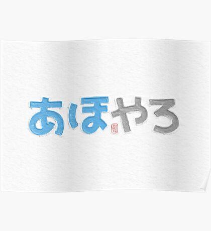 あほやろ (aho yaro) Poster