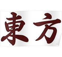 Touhou Logo Poster