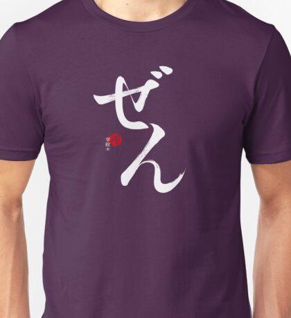ぜん ZEN  (T-White) Unisex T-Shirt