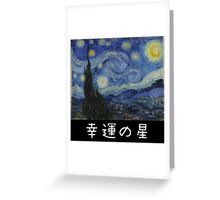 Pixelated Starry Night 2 Greeting Card