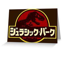 Japanese Park Greeting Card