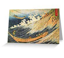 'Ocean Landscape 2' by Katsushika Hokusai (Reproduction) Greeting Card