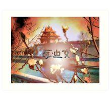 Spring in Beijing Art Print