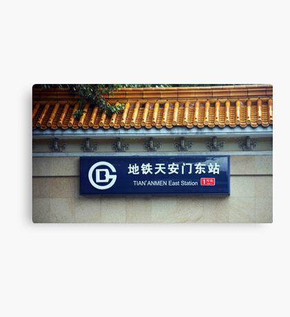 Tian'anmen Square Station Canvas Print