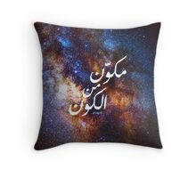 The Universe is a part of me Throw Pillow