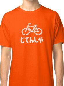 じてんしゃ (bicycle) Classic T-Shirt