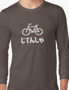 じてんしゃ (bicycle) Long Sleeve T-Shirt