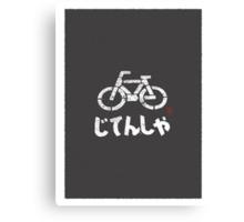 じてんしゃ (bicycle) Canvas Print