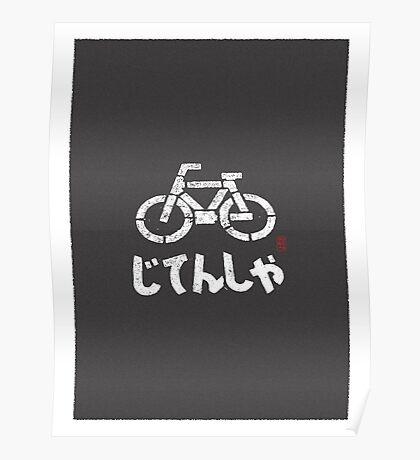 じてんしゃ (bicycle) Poster
