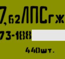 7.62x54R spam can sticker Sticker