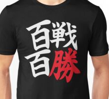 Ever-Victorious (Teiko Middle School Motto) (White) - Kuroko's Basketball Unisex T-Shirt