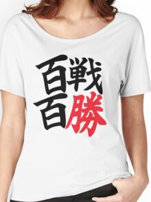 Ever-Victorious (Teiko Middle School Motto) (Black) - Kuroko's Basketball Women's Relaxed Fit T-Shirt