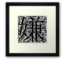 kanji hate Framed Print