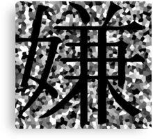 kanji hate Canvas Print