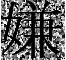 kanji hate Photographic Print