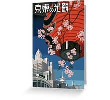 Come to Tokyo 1930s Travel Poster (PD) Greeting Card