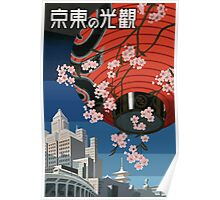 Come to Tokyo 1930s Travel Poster (PD) Poster
