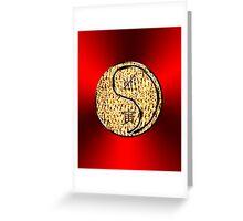Sagittarius & Tiger Yang Fire Greeting Card