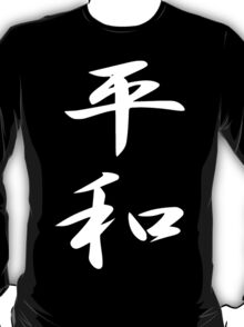 Peace Kanji Japanese Kanji T-shirt - wht T-Shirt