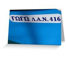 Greek caique Greeting Card