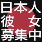 Looking for a Japanese Girlfriend Japanese Kanji T-shirt by kanjitee