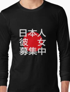 Looking for a Japanese Girlfriend Japanese Kanji T-shirt T-Shirt