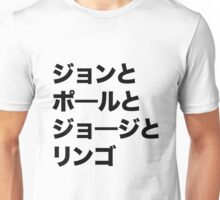 John&Paul&George&Ringo White Unisex T-Shirt