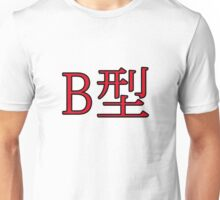 Blood Type B Japanese Kanji T-shirt Unisex T-Shirt