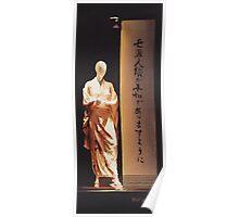 """Kimono"" Watercolor Poster"