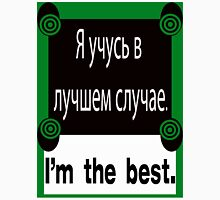 RUSSIAN:  I'M THE BEST T-Shirt