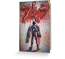 Kaneda Akira Art Manga Anime Katsuhiro Otomo , Sci Fi, Tetsuo Japan Japanese Comic Book Graphic Novel Joe Badon TP Christmas Gift Greeting Card