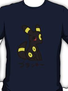 umbreon - ブラッキー T-Shirt