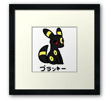 umbreon - ブラッキー Framed Print