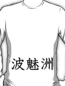 Palmiez Kanji T-Shirt