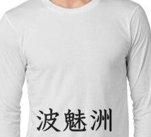 Palmiez Kanji Long Sleeve T-Shirt